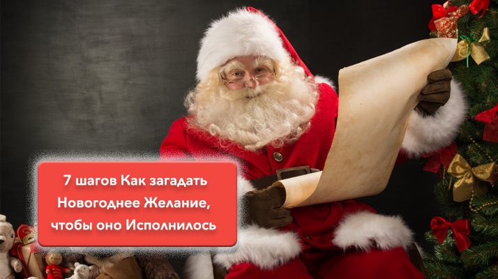 7 шагов «Как Загадать Новогоднее Желание, чтобы оно Исполнилось»
