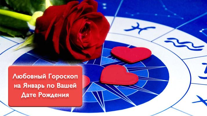 Индивидуальный Любовный Гороскоп на Январь, по Вашей Дате рождения
