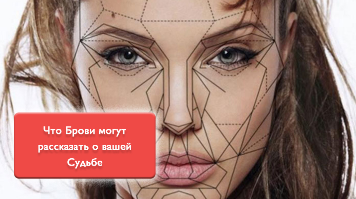 Что брови могут рассказать о вашей судьбе