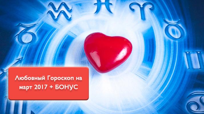 Любовный Гороскоп на Март 2017
