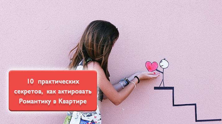 10 Практических секретов «Как актировать Романтику в Квартире»