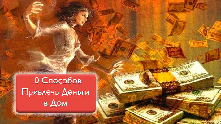 10 Способов «Как привлечь Деньги: Секреты Фен Шуй»