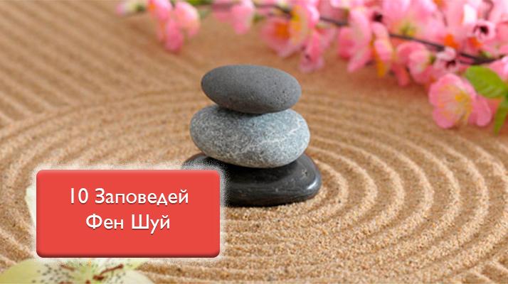 10 Заповедей Фен Шуй, которые сделают вашу Жизнь Счастливой