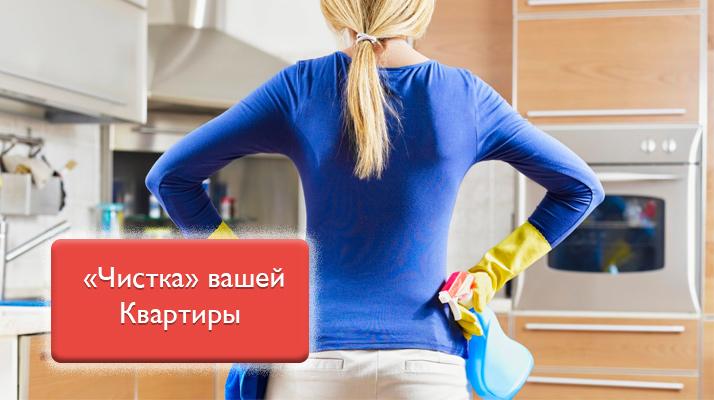 «Чистка» Вашей Квартиры Или Подготовка К Фен Шуй