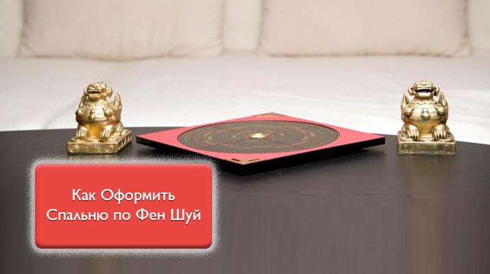 Оформление спальни по правилам Фен Шуй