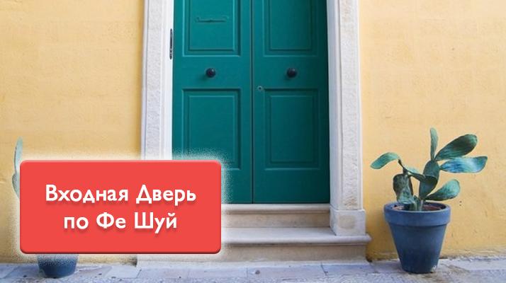 8 Правил Изобилия Для Входной Двери