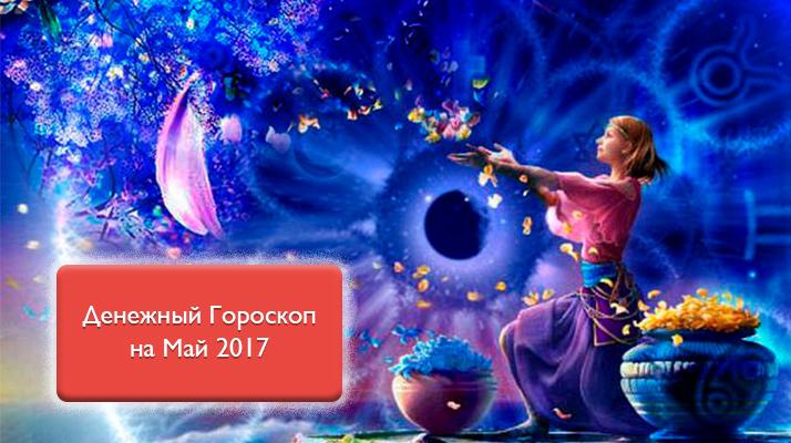 Денежный Гороскоп на май (с 5 мая по 4 июня) «По системе 9 дворцов»