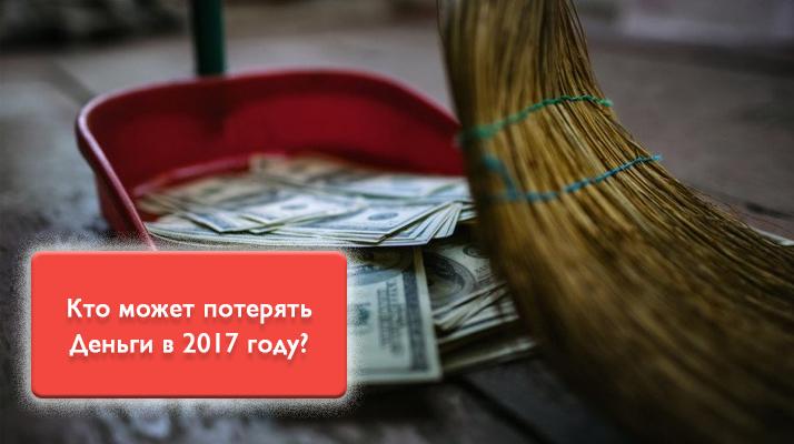 Кто может потерять Деньги в 2017 году? Проверь, нет ли тебя в этом списке