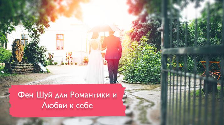 Фен Шуй для Романтики и Любви к себе
