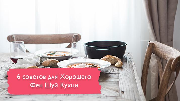 6 Советы для Хорошего Фен Шуй на вашей Кухне