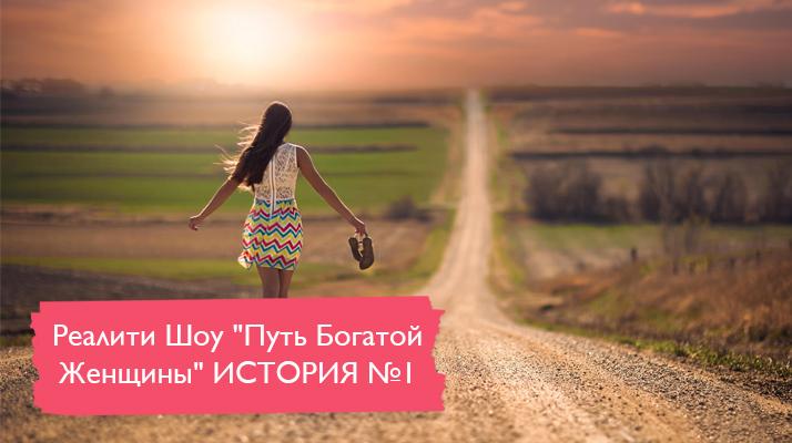"""Реалити шоу """"Путь Богатой Женщины"""". История Марины"""