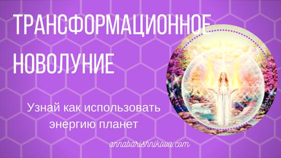 Трансформационное Новолуние Сентября