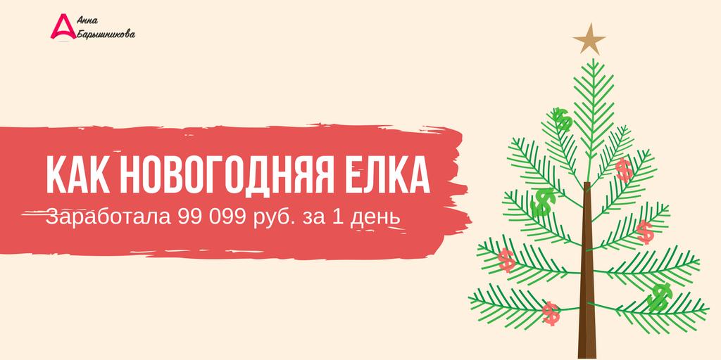 Как обычная новогодняя Елка заработала 99 099 за 1 день